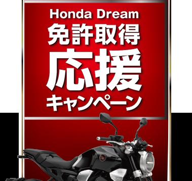 最大4万円キャッシュバック!免許取得キャンペーン開催中です!