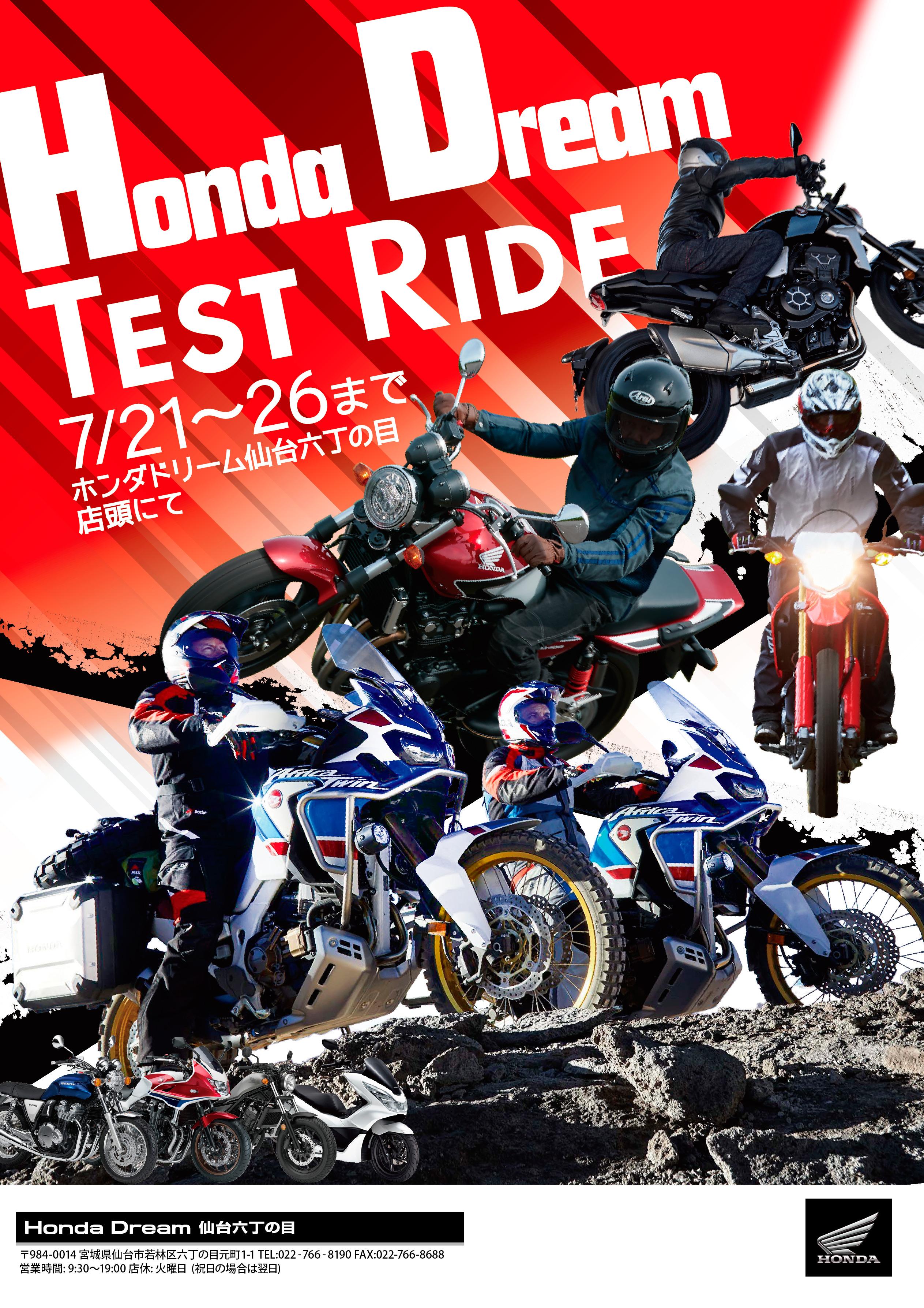 7月21日より、乗りくらべ試乗会開催いたします。