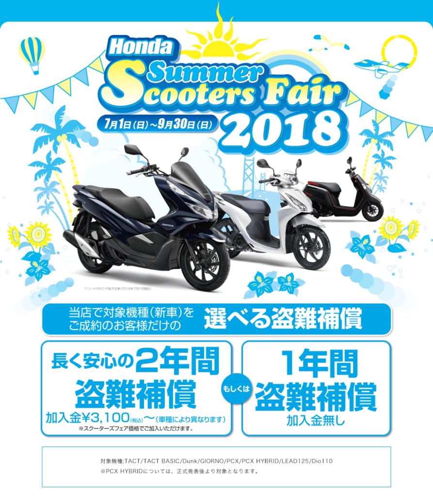 Honda夏のスクーターズフェア2018開催いたします!