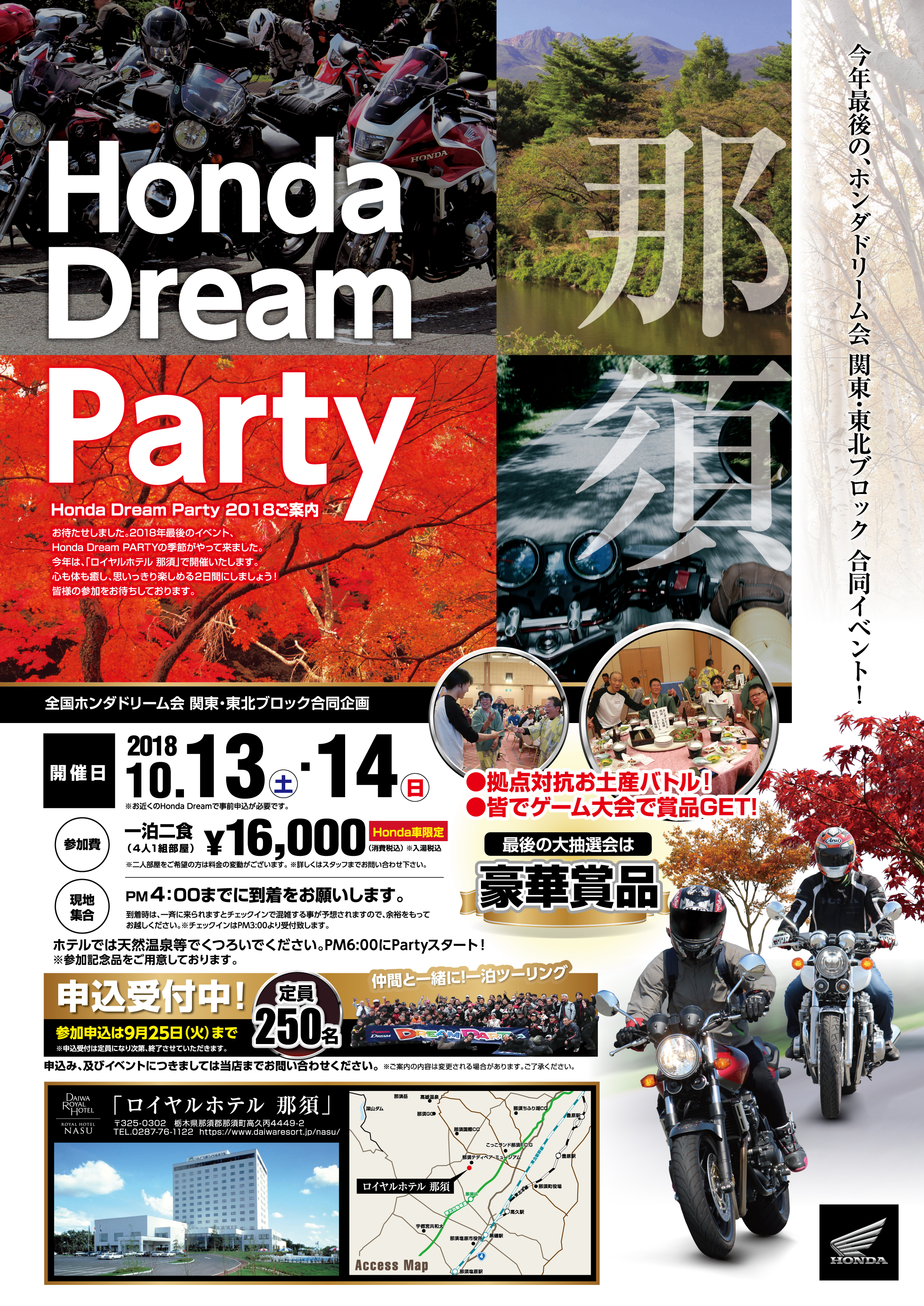 DREAM PARTY 2018 in 那須 参加者募集中です!