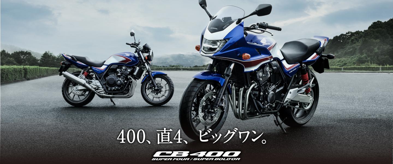 「CB400 SUPER FOUR」と「CB400 SUPER BOL D'OR」のタイプ設定とカラーバリエーションを変更して発売します。