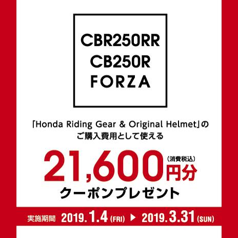 3月31日までCBR250RR,CB250R,FORZA,新車ご成約で用品21,600円クーポンプレゼント
