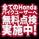 3月24日までホンダバイク無料点検実施!