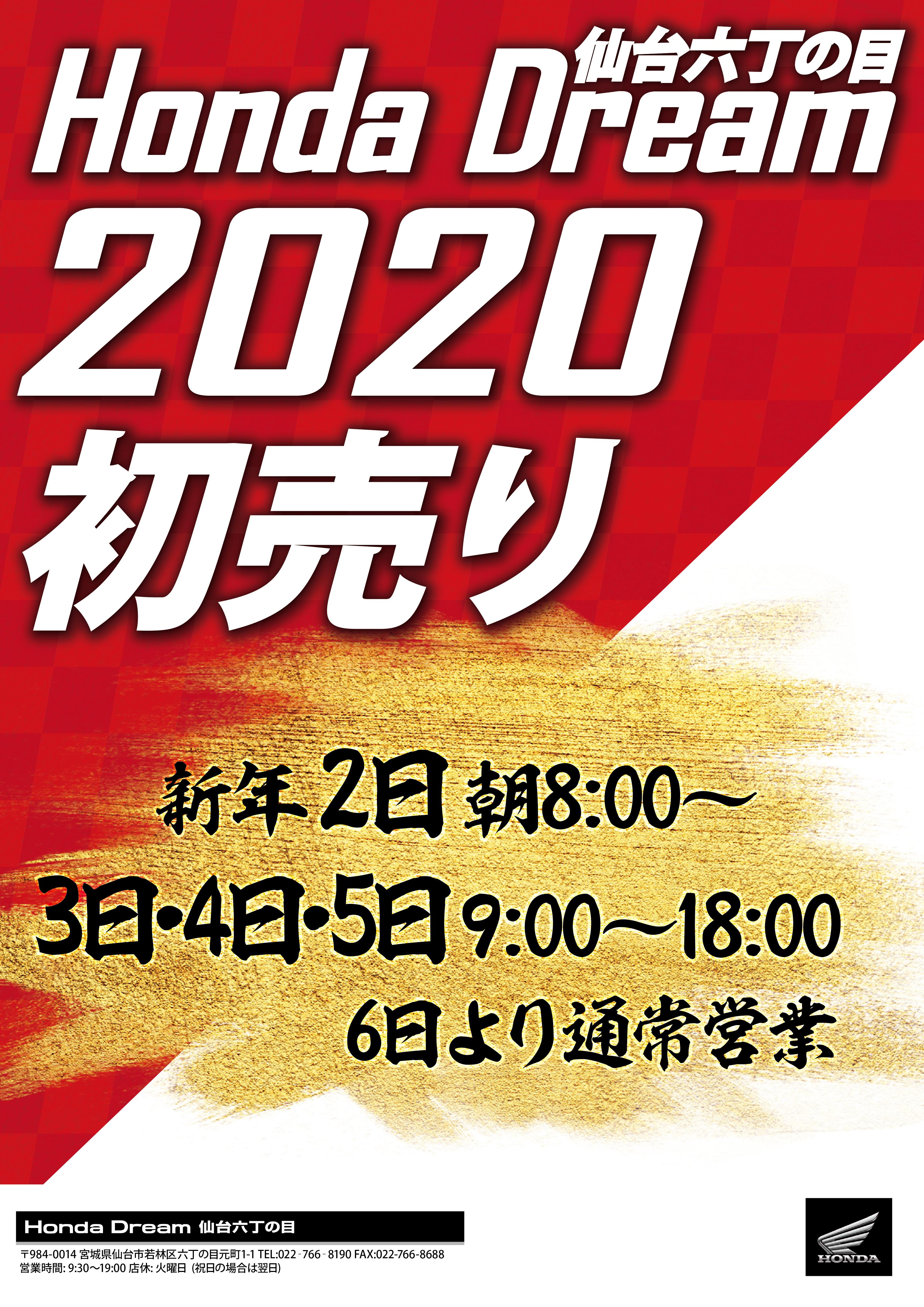 2020年新春初売