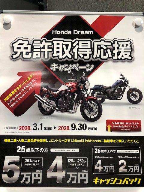 HondaDream免許取得応援キャンペーンについて