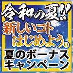 ホンダドリーム仙台六丁の目 オリジナル企画  令和の夏!!