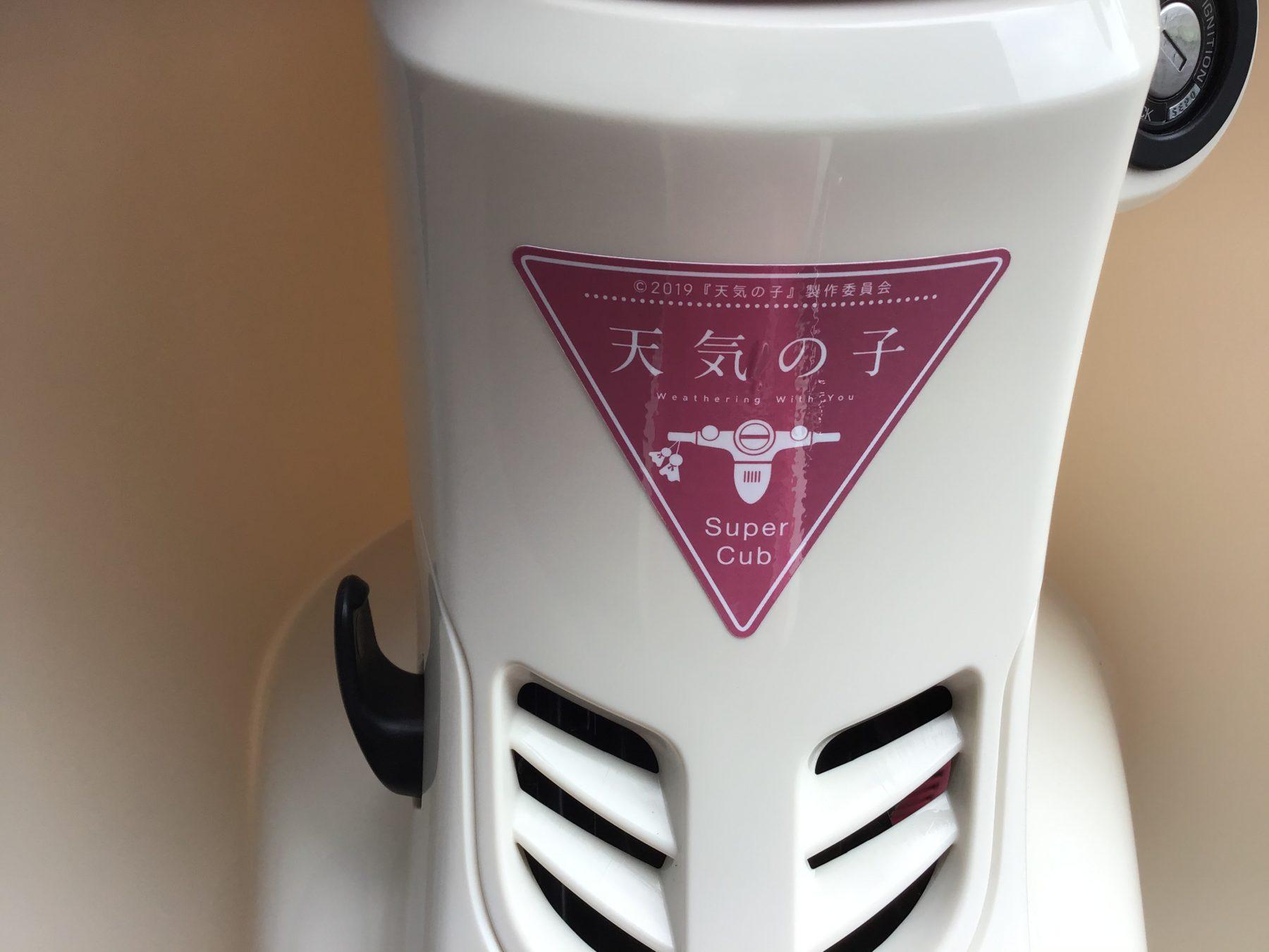 スーパーカブ50/110天気の子ver