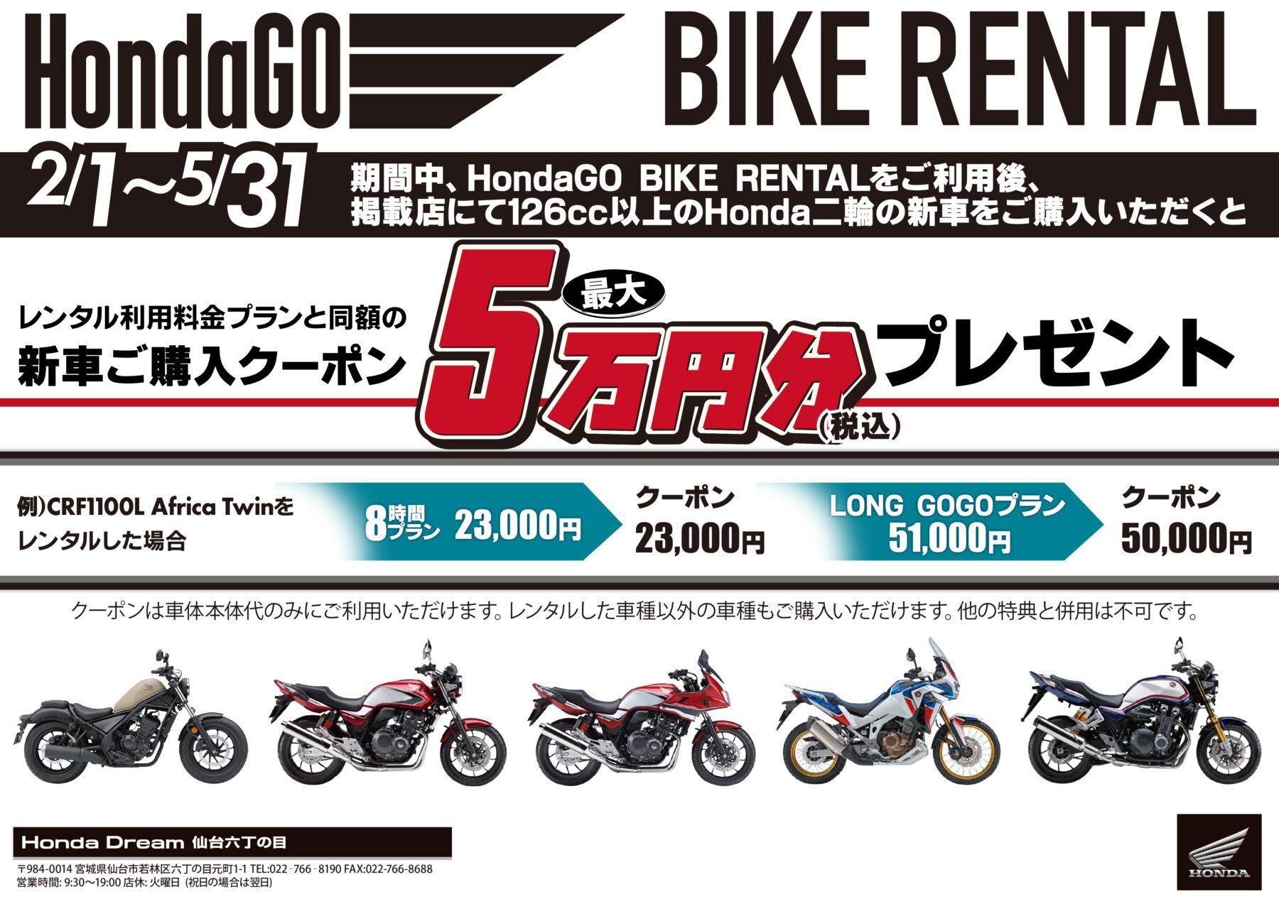 ホンダ バイク ゴー レンタル