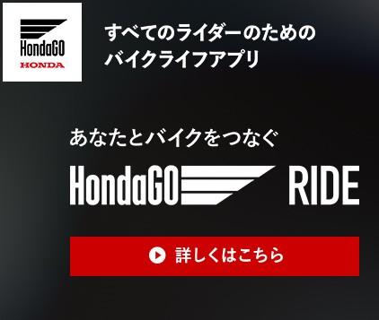 HondaGO RIDE