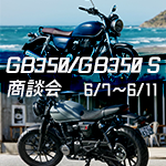 GB350/GB350S 商談会